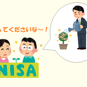 積立NISAを初めて約5ヶ月。資産の増減は?