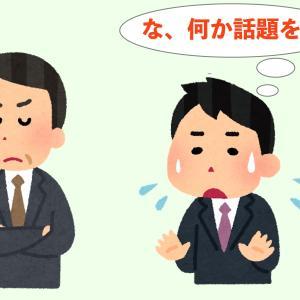 沈黙に耐えられない。だからと言って無理して話すとドツボに…。