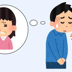 妻にすら気を遣いすぎ?考えすぎてしまう損な性格を昔に戻したい。