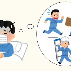 健康管理ができていないお前が悪い…!体調不良になっても休まない理由。