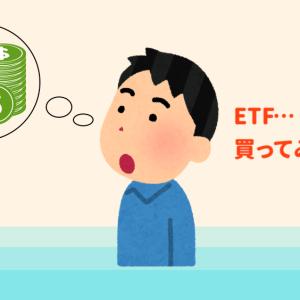 楽天証券で初めての海外ETFを購入。VYMとSPYDに目を付ける。