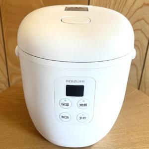 【小泉炊飯器】ライスクッカーミニ(KSC-1513)をレビュー。
