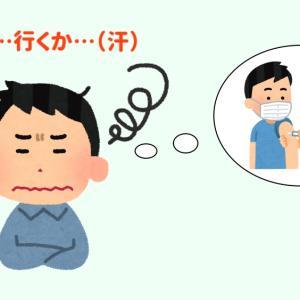 コロナワクチン接種1回目。最大の弱点…注射が嫌いだという…。