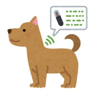 マイクロチップが埋め込まれているのに個体識別番号の登録が無いのは一体どういう事なのか?FAMとAIPOについて。