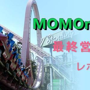MOMOnGAラスト営業日によみうりランドへ行ってきました
