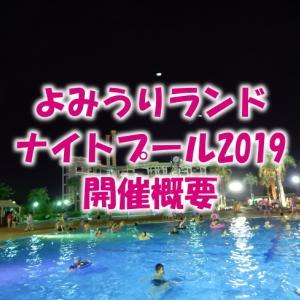 よみうりランドでナイトプール開催 2019年日程や料金をチェック!!