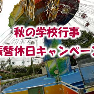 よみうりランド振替休日割引2019秋も開催!5名までフリーパス千円引き