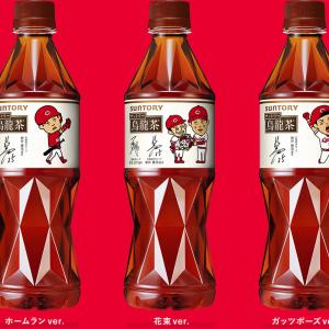 中四国限定!サントリー ウーロン茶のカープ新井さんありがとうボトル発売中!(爆笑動画)
