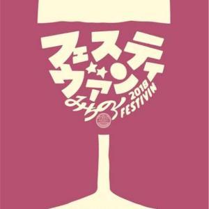 さあ、ワインの話をしようか。