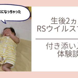 RSウイルスで生後2ヶ月の赤ちゃんが入院【体験談】