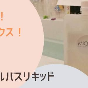 【ミクア】ミネラルバスリキッドはアトピーでも使える?温活効果がすごい!