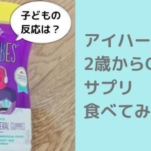 アイハーブで子供が食べられるグミサプリを買ってみた!