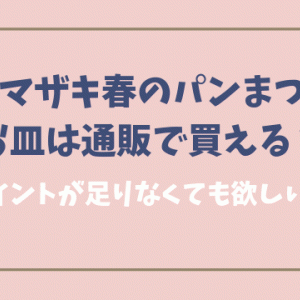 ヤマザキ春のパン祭りのお皿はどこのブランド?通販でも買える?【2020年】