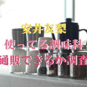 安井友梨が使ってる調味料は通販できる?12商品を紹介!