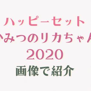ハッピーセットのリカちゃん2020シークレットは?画像で紹介!