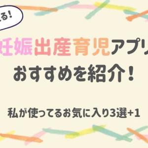 妊娠出産育児アプリのおすすめ【無料】を紹介!お気に入りはコレ!