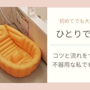 赤ちゃんの沐浴をひとりするコツは?準備とかけ湯の方法を紹介!画像あり