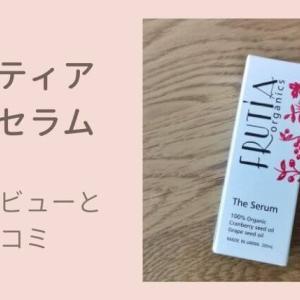 【フルーティア】ザ・セラムの使用レビューと口コミ!モチモチ肌になれる!