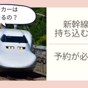 新幹線持ち込み荷物に予約が必要?ベビーカーはどうなるの?