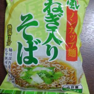 【1日1捨て】7日目…食べないノンカップ麺(賞味期限切れ)