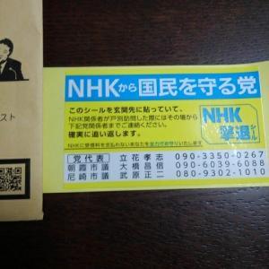 【祝】NHKから国民を守る党 当選