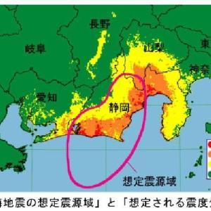 地震が怖くて生きていけるか