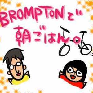 BROMPTONで朝ごはん。 その4「インストアベーカリーくろわっさん」