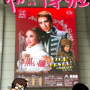 初!博多座!!宙組公演「黒い瞳/VIVA! FESTA! in HAKATA」 その1