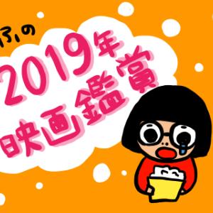 2019年映画鑑賞21本目「ロマンティックじゃない?」