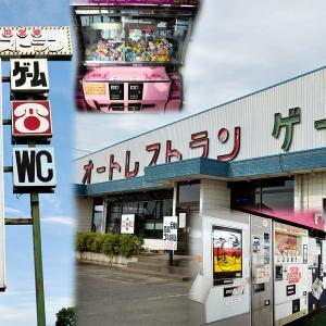 「鉄剣タロー」2020年5月末で閉店へ!埼玉県行田市のレトロ自販機聖地