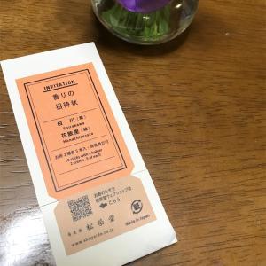 松栄堂、香りの招待状が届きました。