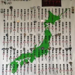 日本百名山バッヂ