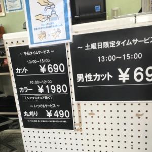 カットが690円の美容室