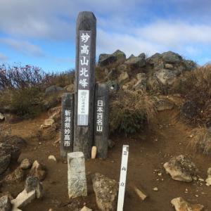 高谷池ヒュッテから妙高山へ(5)火打山妙高山縦走2日間