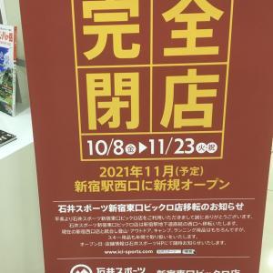 石井スポーツ新宿ビックロ店が完全閉店セール中