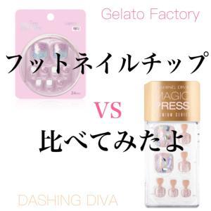 【フットネイルチップ比較】GELATO FACTORY VS DASHING DIVA