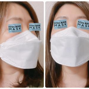 [追記]【マスク比較①】同じようで違う!KF94マスクのつけくらべ