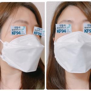 【マスク比較②】続・同じようで違う!KF94マスクのつけくらべ &まとめ