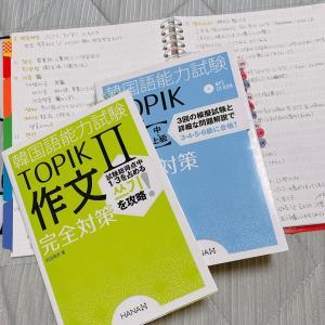私的TOPIK必勝法  ~メンタル編~