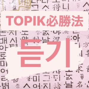 私的TOPIK必勝法 ~듣기編~