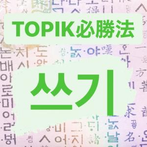 私的TOPIK必勝法 ~쓰기編~