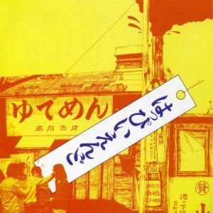 ロマンティークNo.0228  永遠のジパング・ロック。『70's 日本のロック紅白歌合戦』。