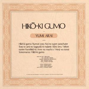 No.0315 日本のロック・ルネサンス。日本のアイデンティティを語る時に僕が語ること。