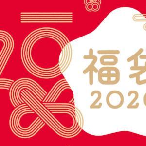 コスメ福袋2020デパコス人気おすすめ通販サイト情報&予約発売日