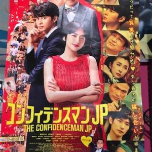 【香港でロケ】香港独特の風景も楽しめちゃう!映画『コンフィデンスマンJP』を観てきました!