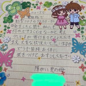 現金書留に入れた、私から障害者施設への手紙。