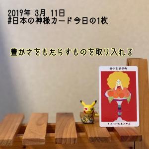 日本の神様カード今日の1枚/豊宇気毘売神(とようけびめのかみ)