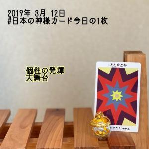 日本の神様カード今日の1枚/天之常立神(あめのとこたちのかみ)