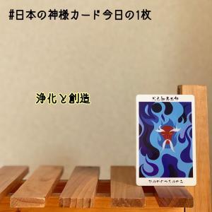 日本の神様カード今日の1枚/火之迦具土神(ひのかぐつちのかみ)