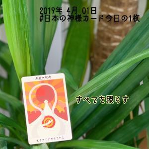 日本の神様カード今日の1枚/天照大御神(アマテラスオオミカミ)